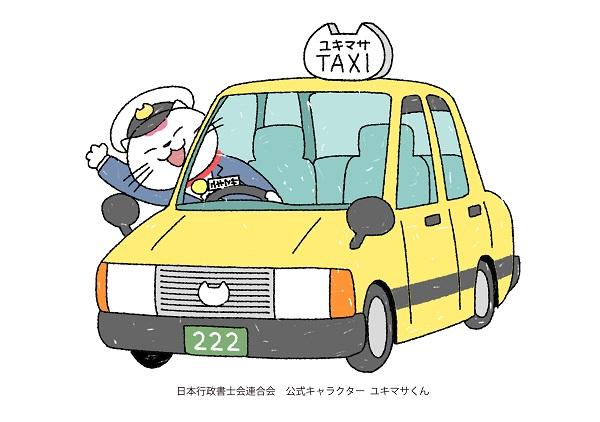 自動車・運送