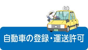 富山県行政書士会 自動車登録運送許可
