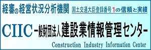 (一財)建設業情報管理センターのホームページ